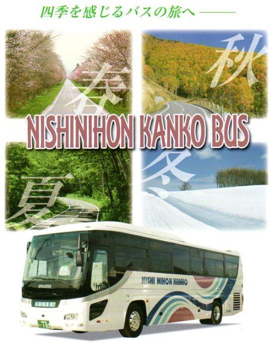 西日本観光バス